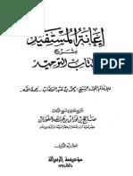 إعانة المستفيد بشرح كتاب التوحيد  - العلامة صالح بن فوزان الفوزان - حفظه الله