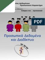 Μικροί Πολίτες - Προσωπικά δεδομένα