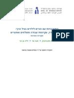 Heb Report(2)