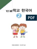 한글학교 한국어2 합본.pdf