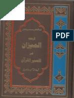 Tafseer-ul-Quran - Al- Meezan - Volume 1 Urdu Translation Famous Shia Book