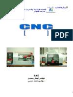 CNCمذكرة فى برمجة وتشغيل ماكينات التشغيل ذات التحكم العددي.doc