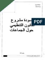 مشروع قانون تنظيمي جديد يتعلق بالجماعات