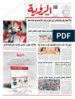 Al Roya Newspaper 12-12-2014