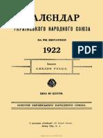 Альманах УНС 1922