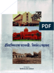 Iftikhar-ul-Awwal (Ed.) (2003) Aitihāsika Ḍhākā mahānagarī, bibartana o sambhābanā (ঐতিহাসিক ঢাকা মহানগরী