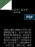 中國的世界小姐冠軍 張梓琳