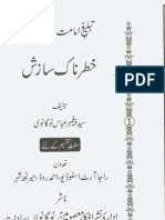Urdu Islamic Books
