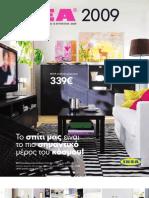 Ikea 2009 Main Grc