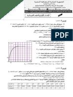 composition physique 1er trimastre 3ASM physique 2014.pdf