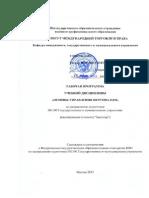 РП Основы Управления Персоналом ГМУ