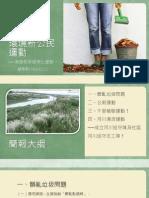 20141212環境新公民運動