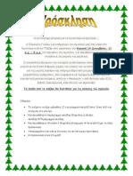 Χριστουγεννιάτικη πρόσκληση