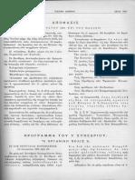 17 - Αποφασισ Του IV Συνεδριου Νεασ-μοντερνασ Αρχιτεκτονικησ - 13 Αυγουστου 1933-Επι Του Πλοιου