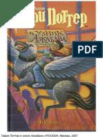 Гарри Поттер и Узник Азкабана — Гарри Поттер [3] — Джоан Роулинг