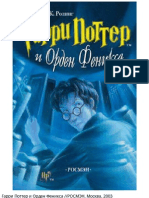 Гарри Поттер и Орден Феникса — Гарри Поттер [5] — Джоан Роулинг