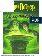 Гарри Поттер и Принц-полукровка — Гарри Поттер [6] — Джоан Роулинг
