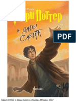 Гарри Поттер и Дары смерти — Гарри Поттер [7] — Джоан Роулинг