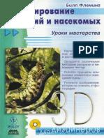 Билл Флеминг. Моделирование растений и насекомых