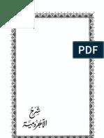 Shar Aljaromiyah by Shaykh Uthaymeen - Saudi Print Version bb563e1cc0