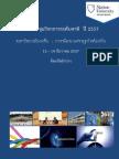 การประชุมวิชาการระดับชาติ ปี 2557