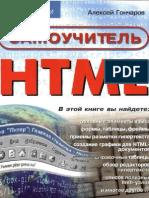 Самоучитель по HTML, Гончаров