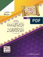 Quarterly Safina -e- Bakhshish [Oct to Dec 2014]