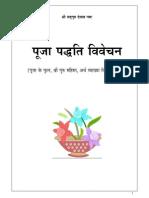 001 ShriAarti & GuruMahima Meaning