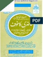 Hazri Ka Khauf(Iqbalkalmati.blogspot.com)