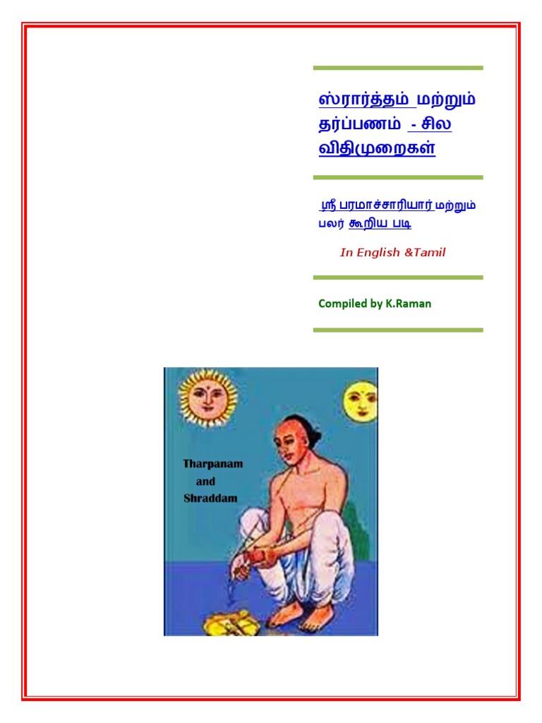 e Book on Sraaddham - Tharpanam - Tamil-English