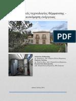 Enallaktika Systimata Thermansis Kai Exikonomisis (1)