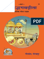 Bhagwad Gita - Gitapress Gorakhpur Hindi