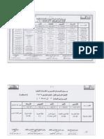 جدول امتحانات 16 قسم فى كلية الاداب بجامعة القاهرة.doc