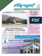 Union Daily (15-12-2014).pdf