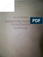 МИА 106 Кузнецов В.А. Аланские племена Северного Кавказа. М., 1962. 134 с.