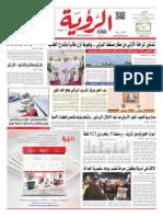 Alroya Newspaper 15-12-2014