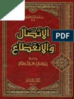 إبراهيم اللاحم -- الإتصال والإنقطاع