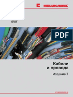 1.3_HELUKABEL_Cables_Wires__Russian__2013.pdf