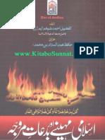Islami Maheny Aur Bidat e Murawja
