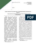 Javno Privatno Partnerstvo u funkciji brzeg ekonomskog razvoja- Ljubisa Vladusic