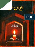 Aiwan-e-Syed
