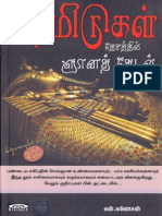 N Ganeshan