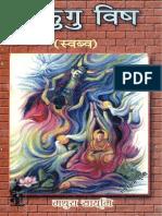 (माकुगु बिष) Makugu Bikha III by Mathura Sayemi