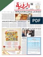 Alroya Newspaper 16-12-2014
