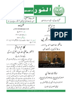 The Light (Urdu) December 2014