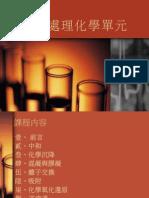 廢水處理化學單元