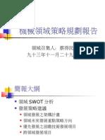 機械領域策略規劃報告