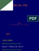 薄膜沉積– Pvd