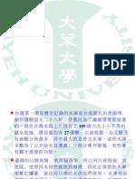 台灣第一個有歷史記錄的水庫是台南新化的虎頭埤, 創於清朝道光二十六年,是農民為了灌溉需要而設置 的。現在台灣本島上已經有了 109 個大大小小不等的 儲水設施,總容量約有 27
