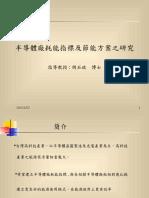 半導體廠耗能指標及節能方案之研究